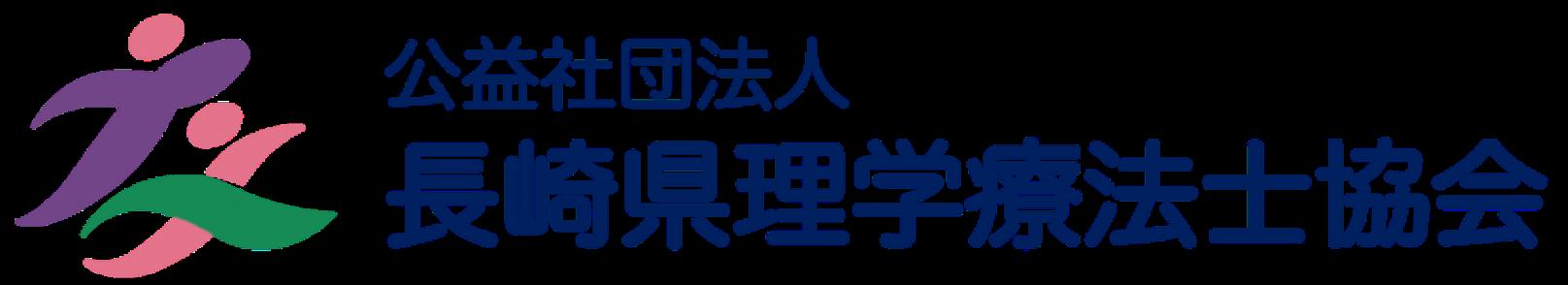 (公社)長崎県理学療法士協会