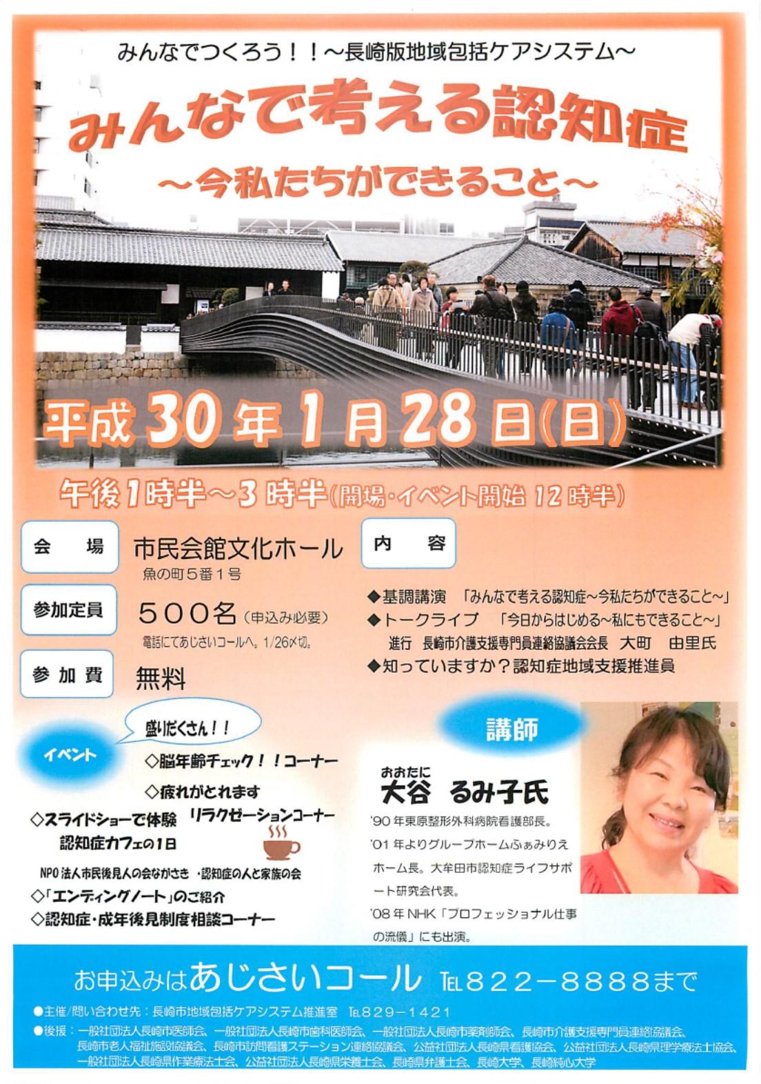 長崎市地域包括ケア推進室主催研修会(本会、後援) @ 市民会館文化ホール | 長崎市 | 長崎県 | 日本