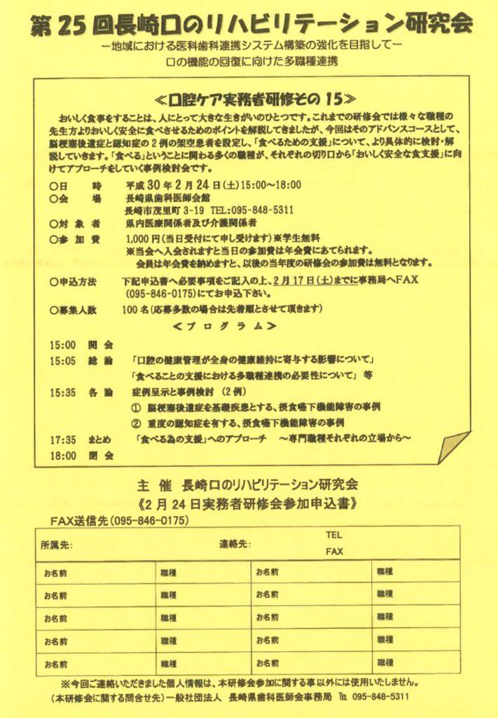 第25回長崎口のリハビリテーション研究会 @ 長崎県歯科医師会館 | 長崎市 | 長崎県 | 日本
