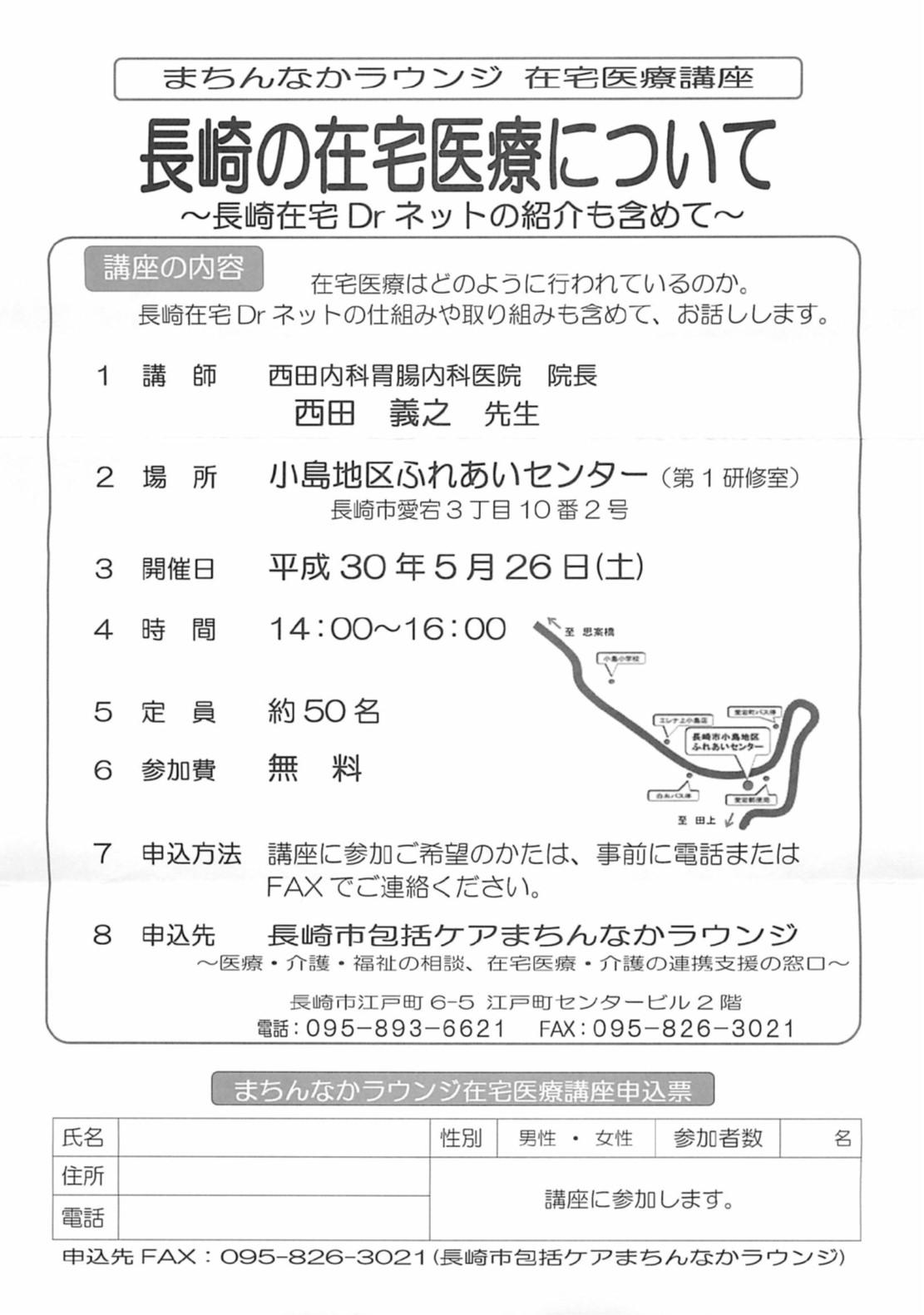 長崎市包括ケアまちんなかラウンジ 在宅医療講座のご案内 @ 小島地区ふれあいセンター | 長崎市 | 長崎県 | 日本