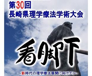第30回長崎県理学療法学術大会 in 長崎のイメージ
