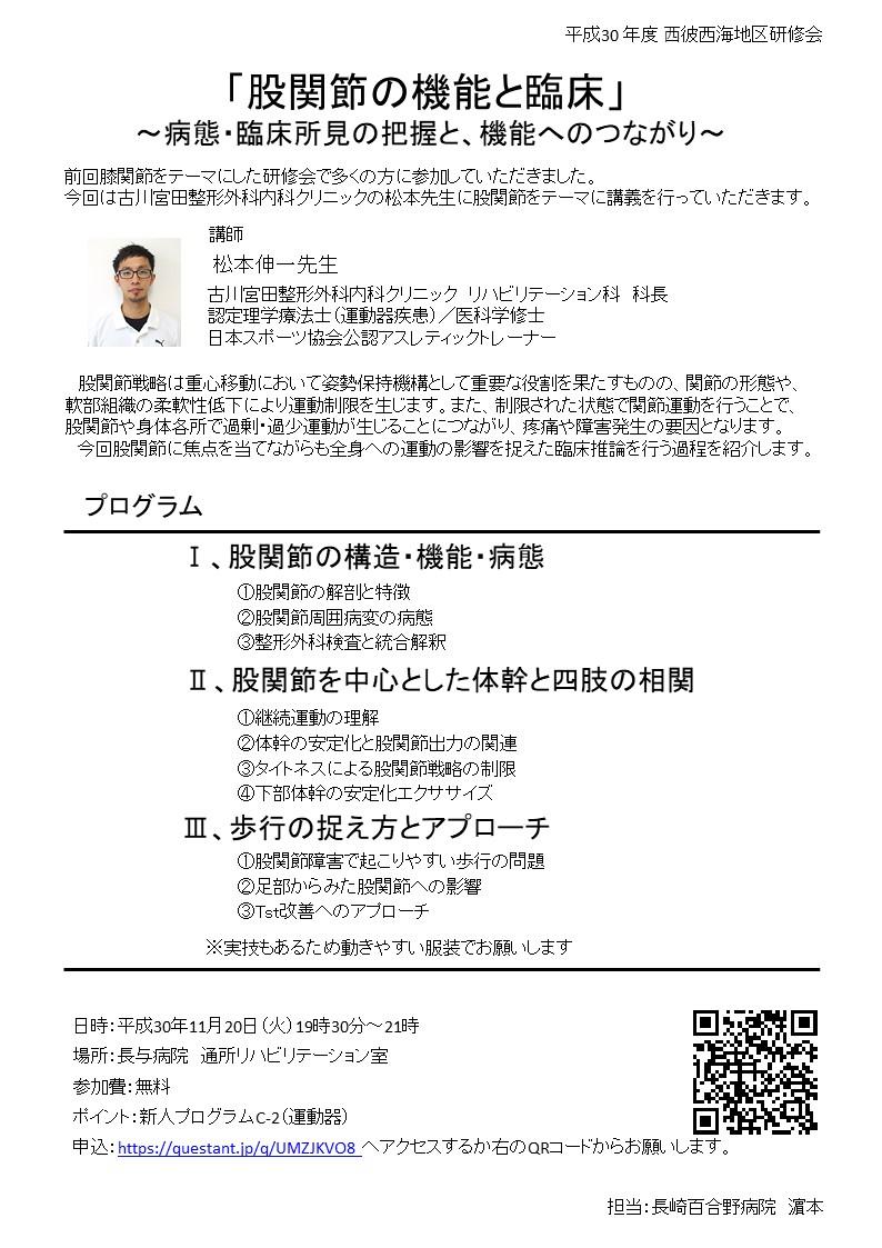 西彼西海地区研修会 @ 長与病院 通所リハビリテーション室