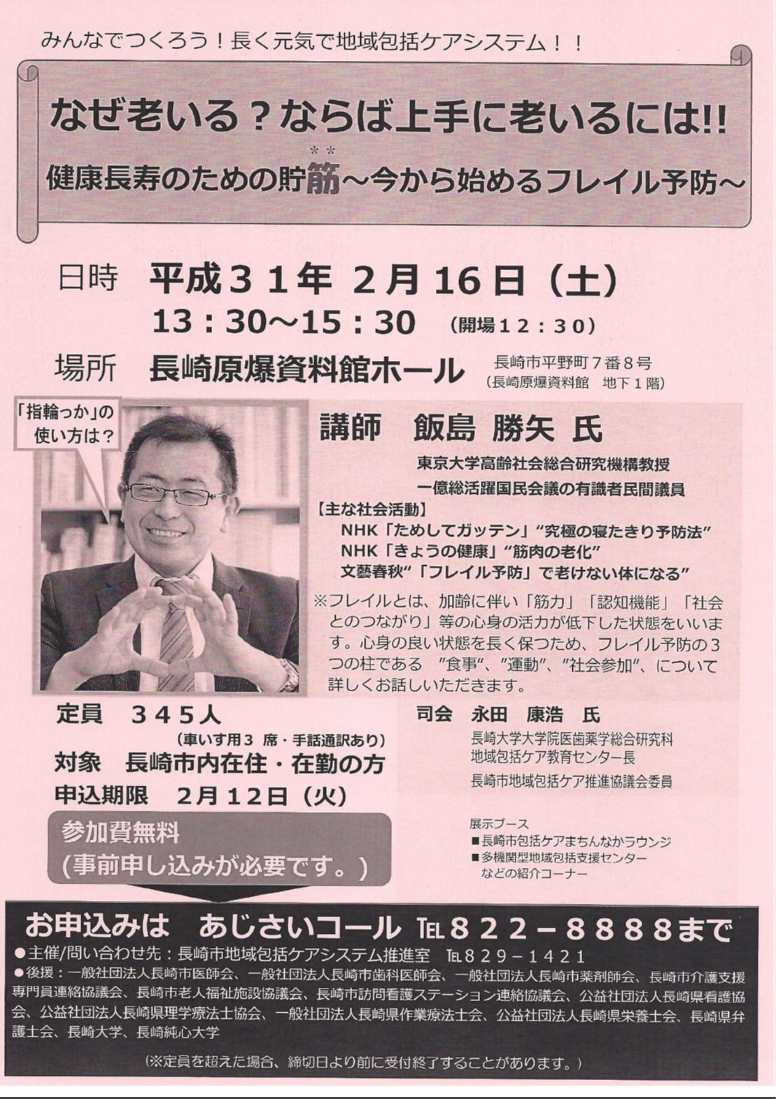 長崎市地域包括ケアシステム推進室主催研修会 @ 長崎原爆資料館ホール