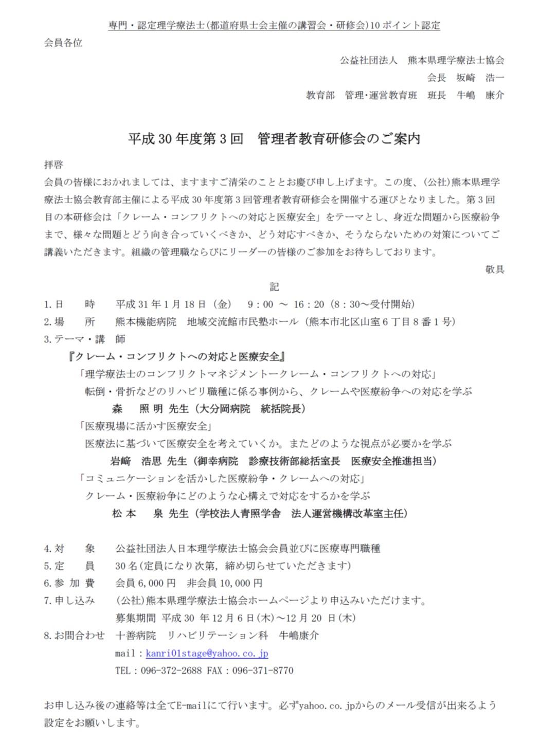 熊本県理学療法士協会主催 管理者研修会のご案内 @ 熊本機能病院