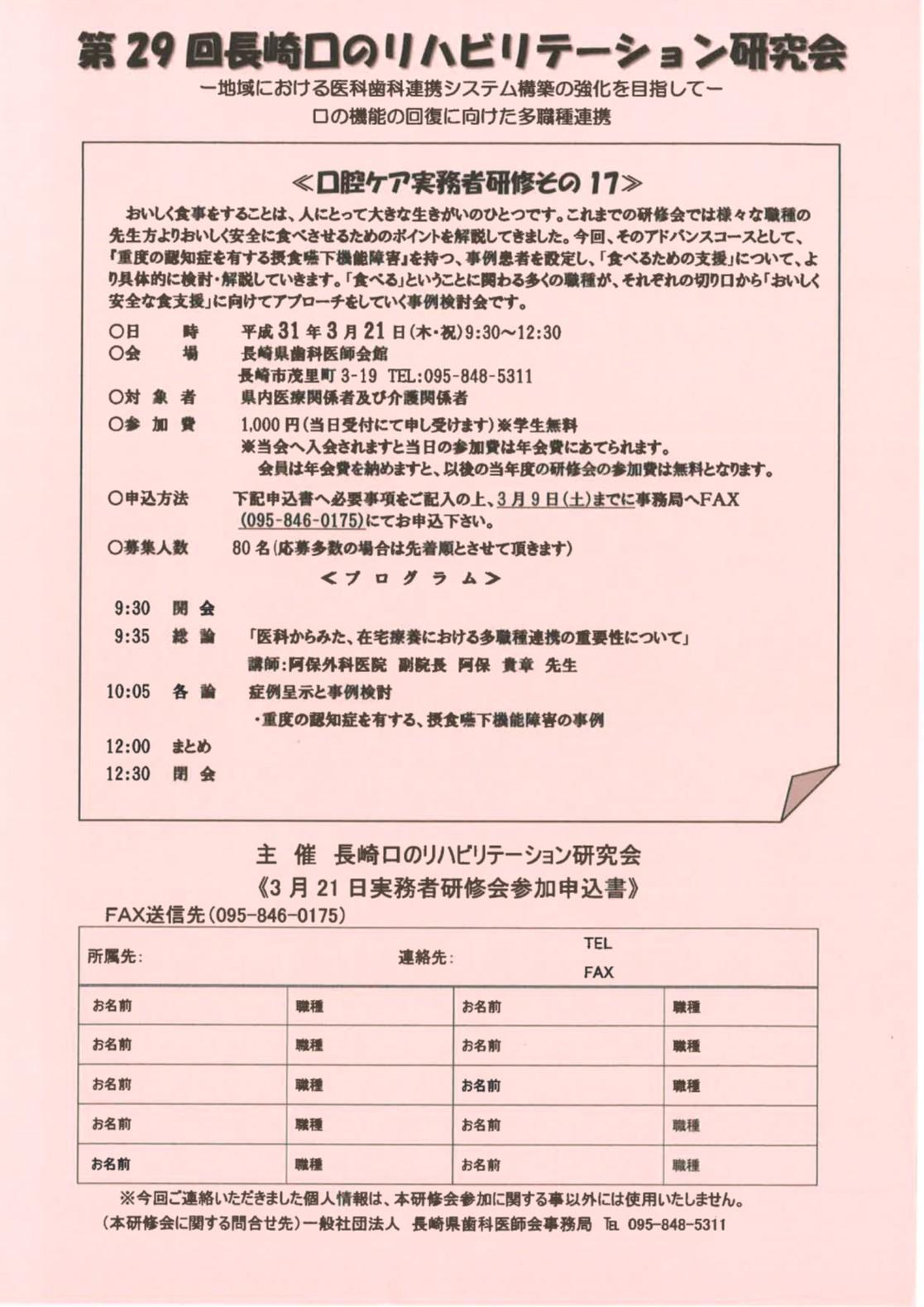 第29回長崎口のリハビリテーション研究会のお知らせ @ 長崎県歯科医師会館