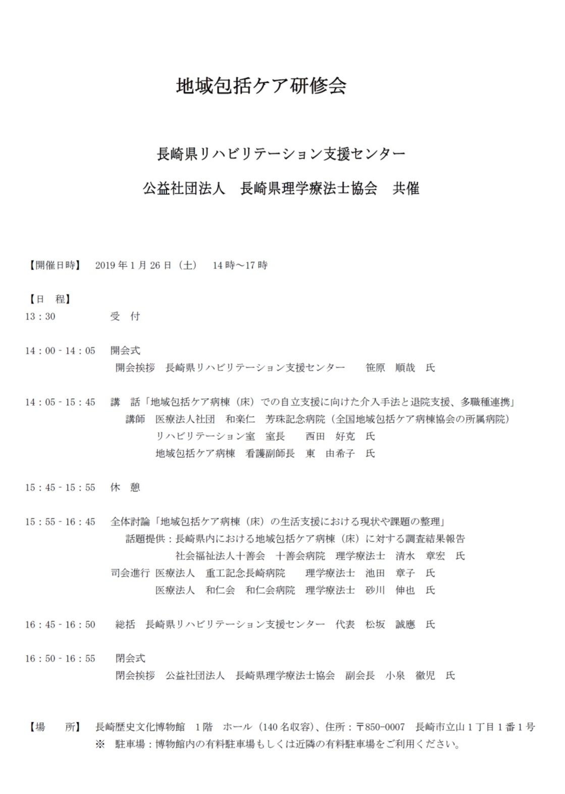 長崎県リハビリテーション支援センター主催 地域包括ケア研修会(本協会共催) @ 長崎歴史文化博物館 1階 ホール