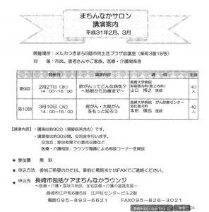 長崎市地域包括ケアまちんなかラウンジ主催講演会