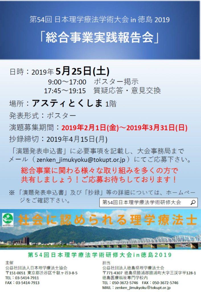 第54回日本理学療法学術研修大会 in 徳島 2019 @ 徳島文理大学・アスティとくしま