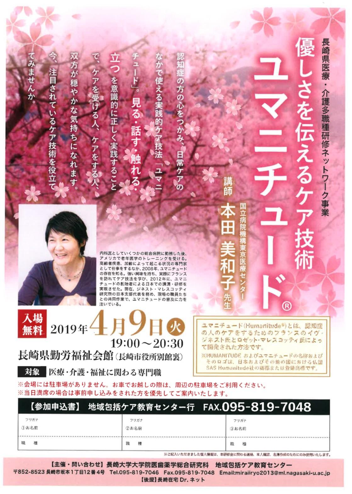 長崎大学地域包括ケア教育センター主催講習会 @ 長崎県勤労福祉会館