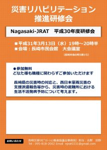 災害リハビリテーション推進研修会開催のお知らせ(長崎災害リハビリテーション推進協議会;Nagasaki-JRAT) @ 長崎市民会館 大会議室