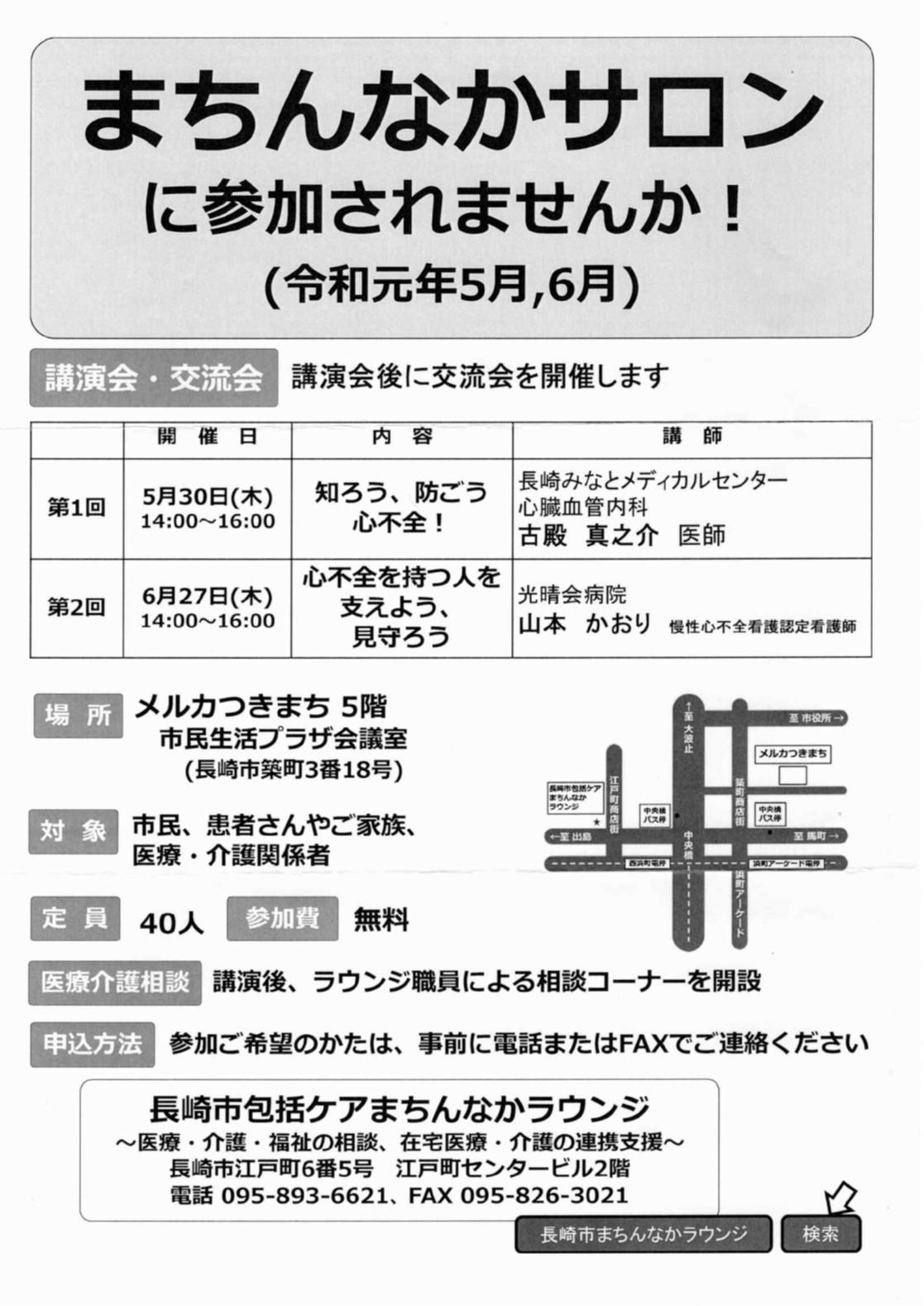 長崎市包括ケアまちんなかラウンジ主催講習会 @ メルカつきまち 5階