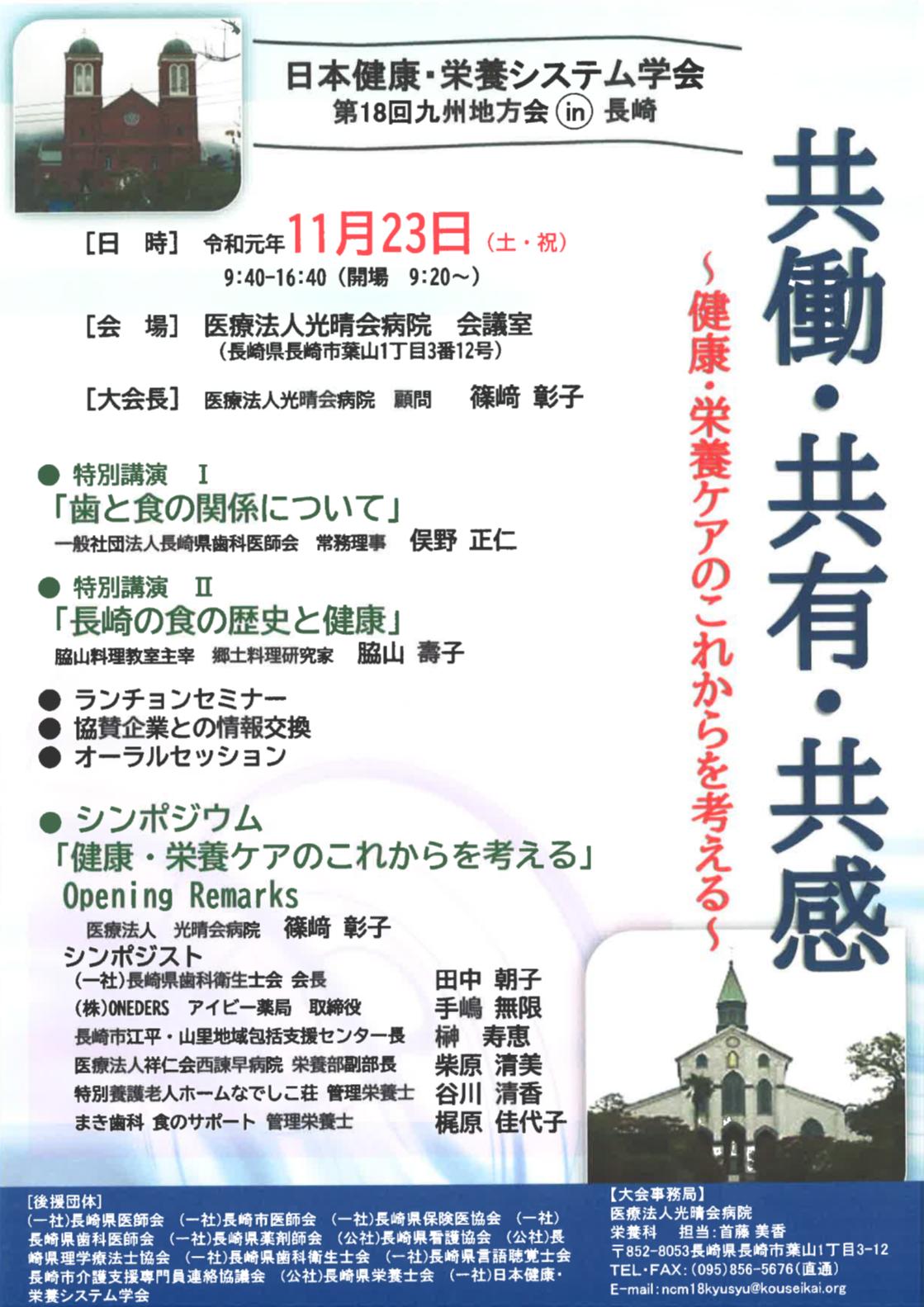日本健康・栄養システム学会のお知らせ(本会後援) @ 医療法人光晴会病院 会議室