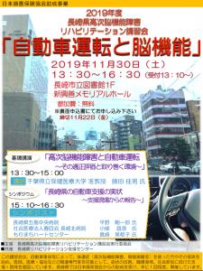 長崎県高次脳機能障害リハビリテーション講習会(関連団体からのお知らせ) @ 長崎市立図書