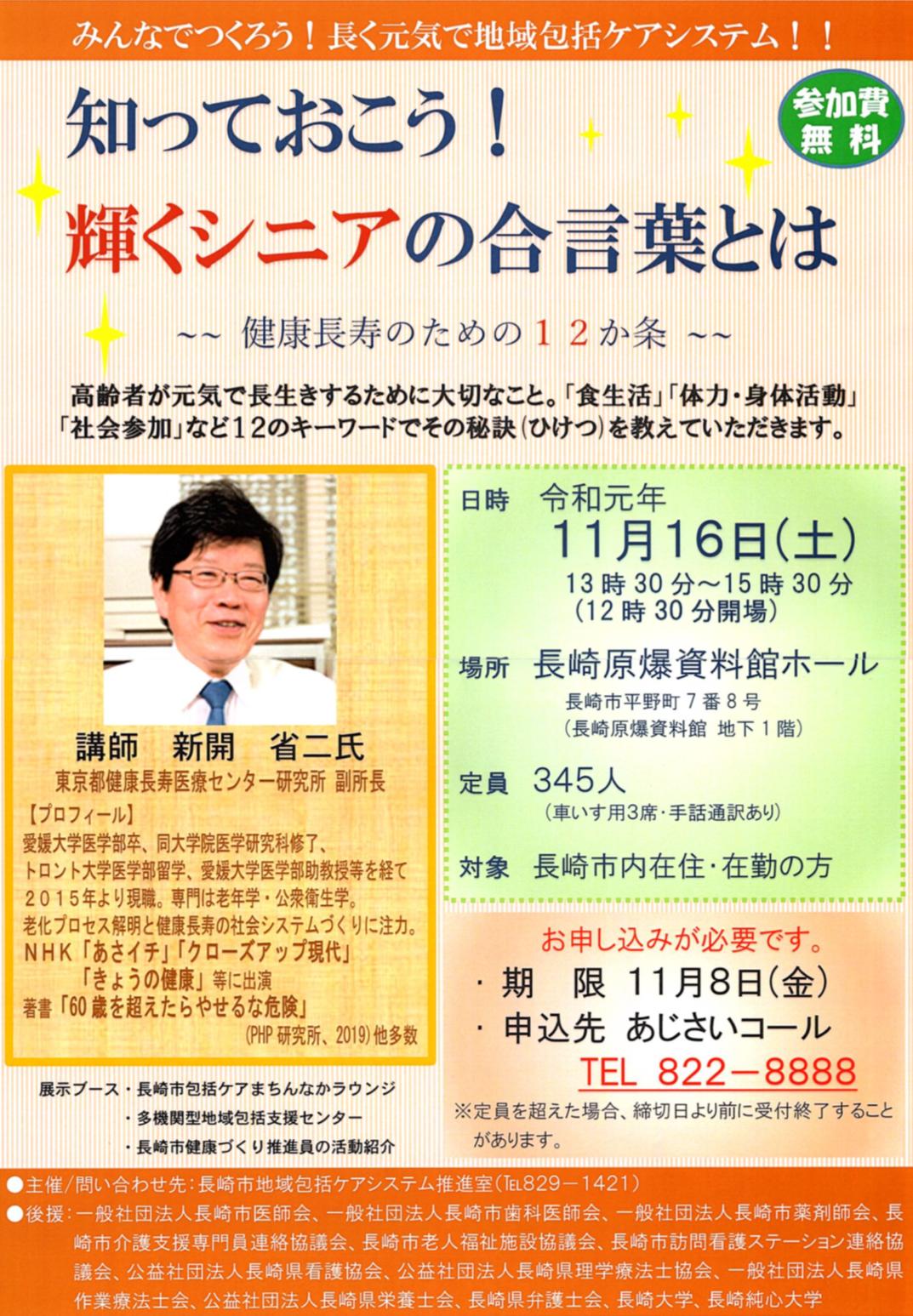 長崎市地域包括ケアシステム推進室主催研修会のお知らせ(本会後援) @ 長崎原爆資料館ホール