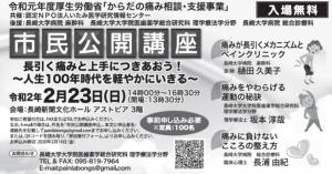 関連団体主催 市民公開講座のお知らせ @ 長崎新聞文化ホールアストピア3階