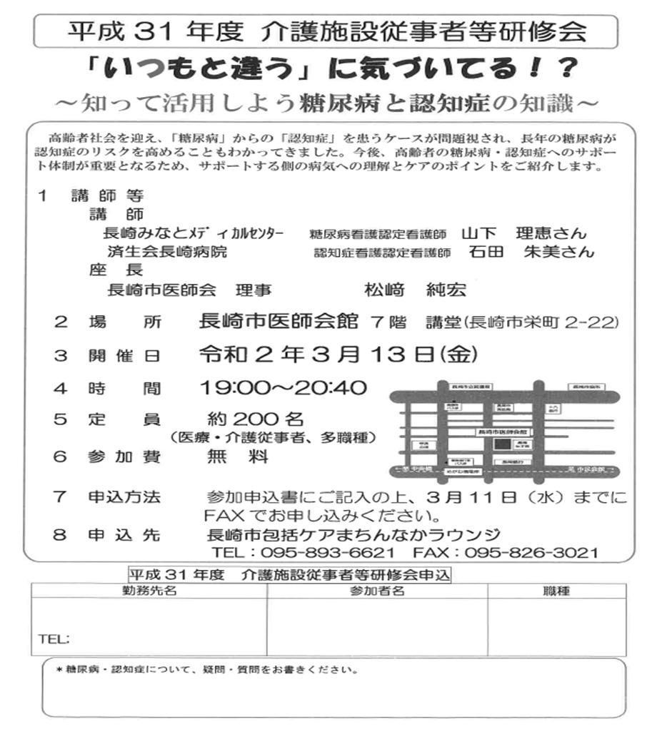 長崎市包括ケアまちんなかラウンジ主催 介護施設従事者等研修会 @ 長崎市医師会館